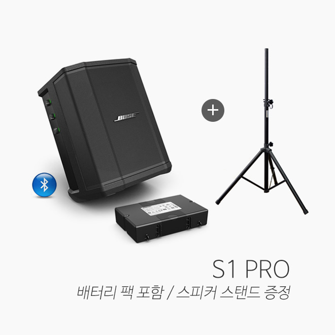 [BOSE] S1 Pro system with Battery/ S1 PRO 배터리 내장형