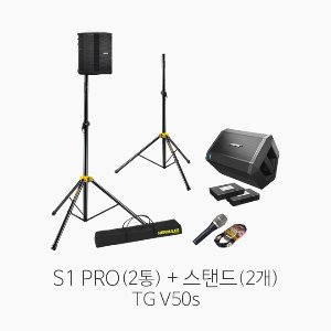 [BOSE] 보스 S1 pro system with Battery 패키지2