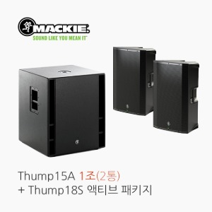 [MACKIE] 맥키 Thump15A 1조(2통) + Thump18S 패키지