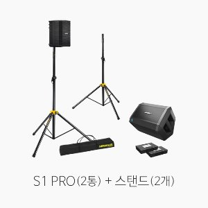 [BOSE] 보스 S1 Pro System with Battery 패키지
